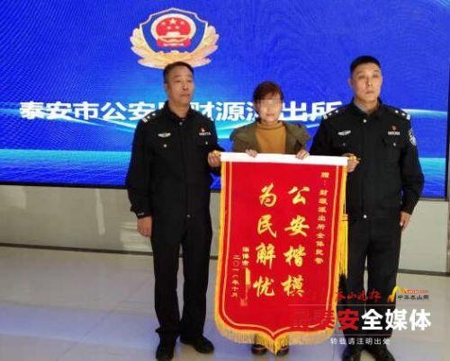 泰安民警及时出手挽救生命 淄博市民送锦旗致谢