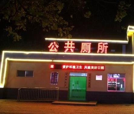 聊城:为符合条件的43余座固定公厕安置了灯箱