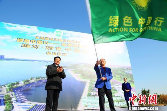 """大型公益活动""""绿色中国行""""走进潍坊 足迹已遍布39个城市"""