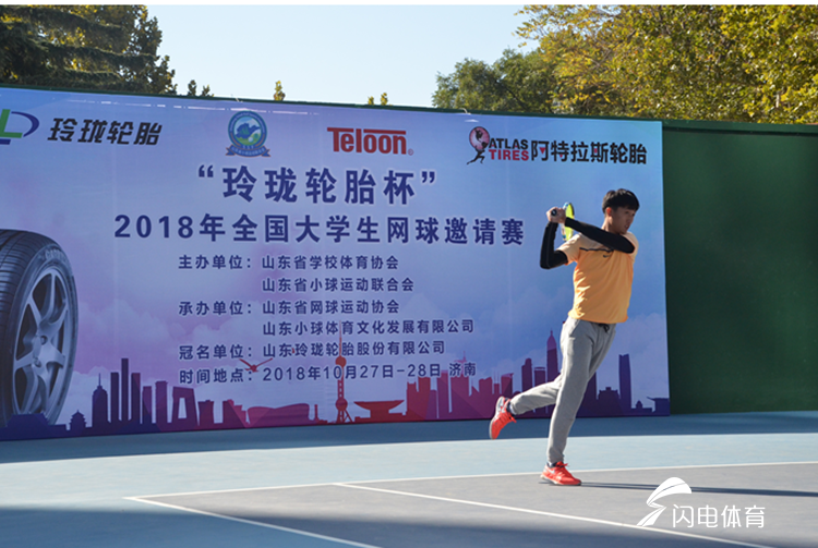 全国大学生网球邀请赛收拍 济南大学男团称王