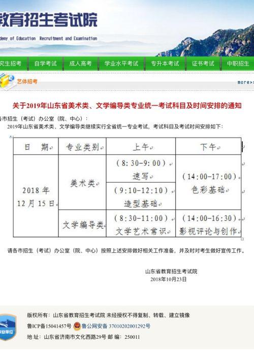 山东省美术类统考12月15日举行