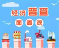 淄博市第四次经济普查单位清查进入查遗补漏阶段