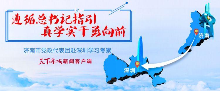 """王忠林:济南要想""""走在前列""""""""扬起龙头"""" 必须对标先进城市"""