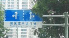 淄博11条道路将陆续更换交通指示牌