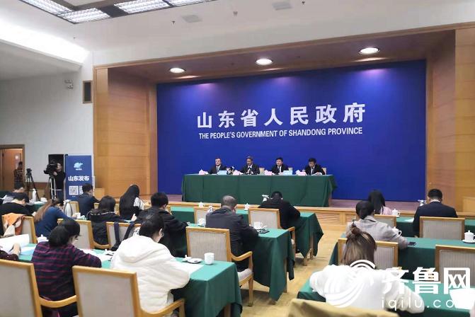 山东省政府举行新闻发布会通报2018年前三季度全省经济社会发展情况