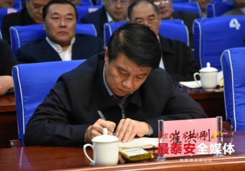 泰安组织收听收看省委省政府重点工作推进落实情况视频会议