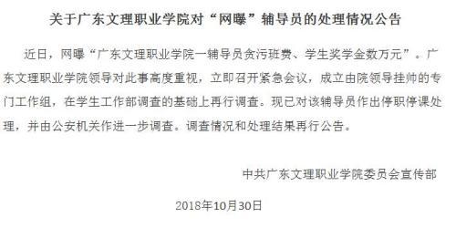 辅导员贪污奖学金、班费?广东文理职业学院回应