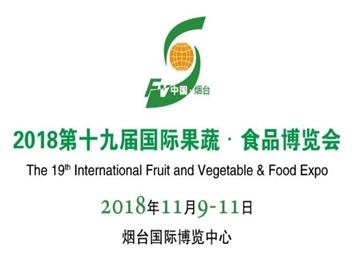 第十九届国际果蔬•食品博览会将于11月9日在烟台开幕