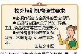 烟台莱阳市首批校外培训机构黑名单出炉