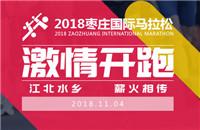 2018枣庄国际马拉松开跑倒计时3天|这些赛事信息一定要看