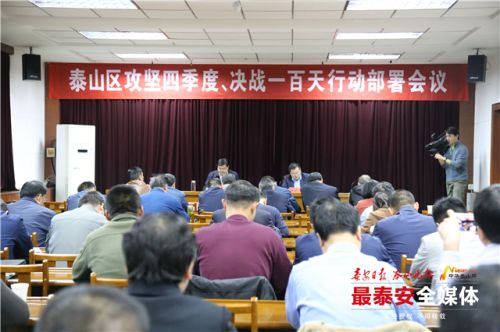 泰山区将组织安全生产专项整治