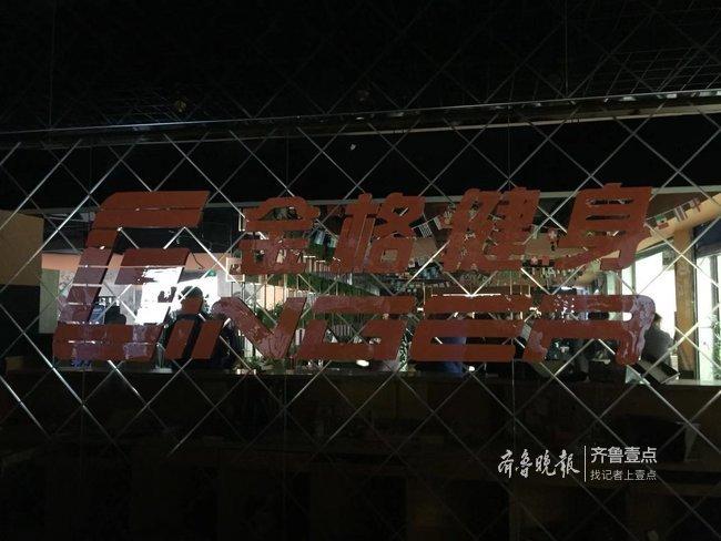 济南泺源大街一健身房关门失联,有会员办卡刚3个月