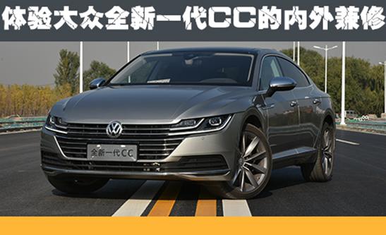 一汽-大众全新一代CC的内外兼修