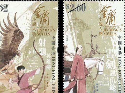 200套金庸纪念邮票预售 售价58元 限时两天