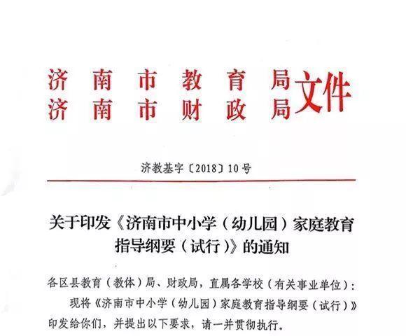 家庭教育如何搞?济南市这份《家庭教育指导纲要》值得看!