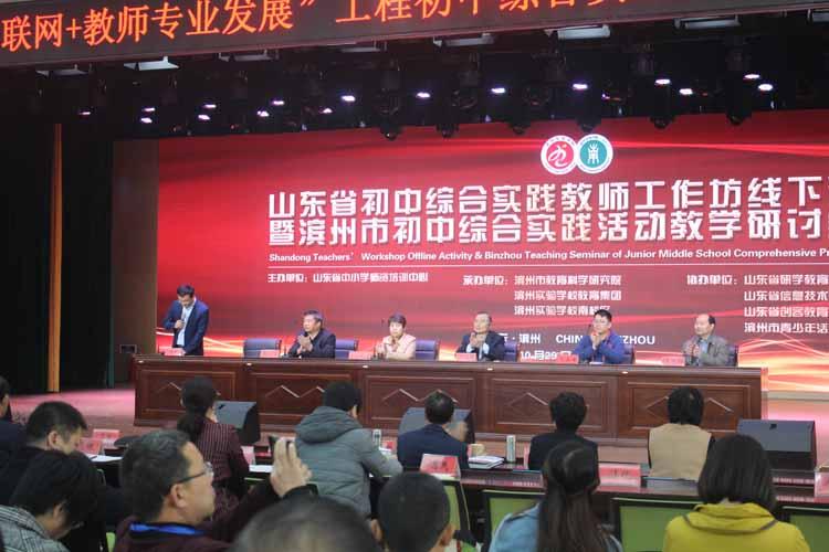 山东省初中综合实践教师工作坊线下活动在滨州举行