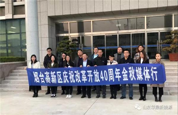 烟台高新区纪念改革开放40周年 金秋媒体行