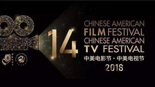 第14届中美电影节开幕 中国电影票房何时达千亿