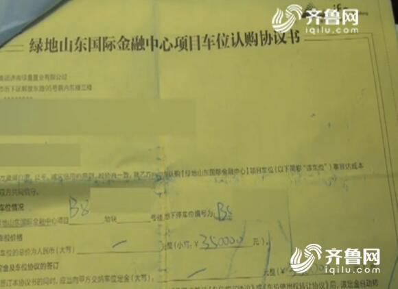 济南绿地IFC中央公馆售楼拆分合同 疑捆绑销售