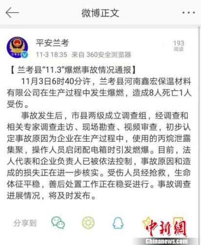 河南兰考发生爆燃事故致8死1伤 涉事企业负责人被控制