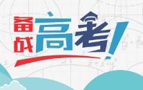 """山东2019年高考11月5日开始网报 """"3+4""""转段报名时间是11月28日"""