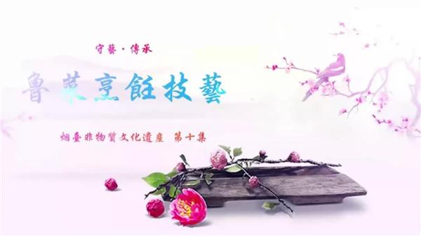 守艺·传承—烟台非物质文化遗产:鲁菜烹饪技艺