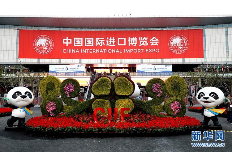首届中国国际进口博览会今日开幕 德州413家单位参会