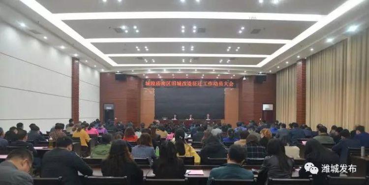 潍城区召开城隍庙南区旧城改造征迁工作动员大会
