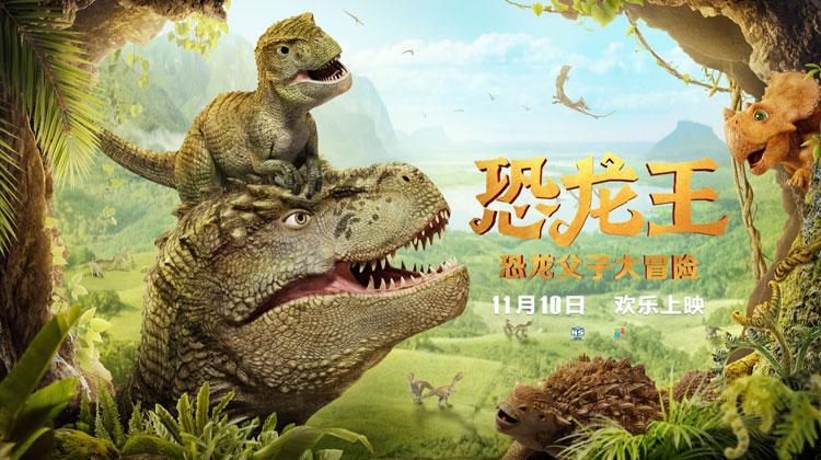 动画电影《恐龙王》11月10日上映 恐龙父子勇闯白垩纪