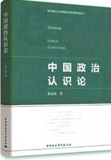 抛弃固化观念 正确认识中国政治