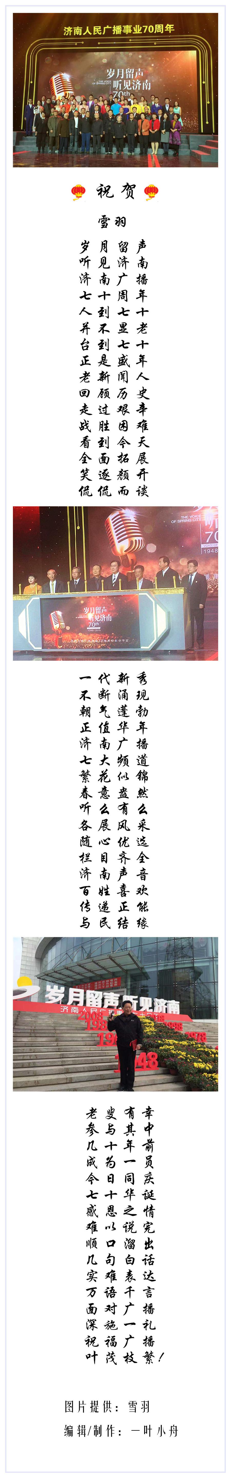 广电70年合成