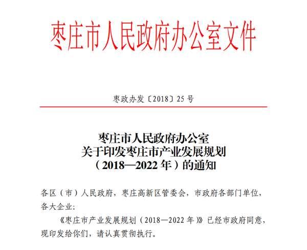 """打造资源型城市新旧动能转换""""枣庄方案"""""""