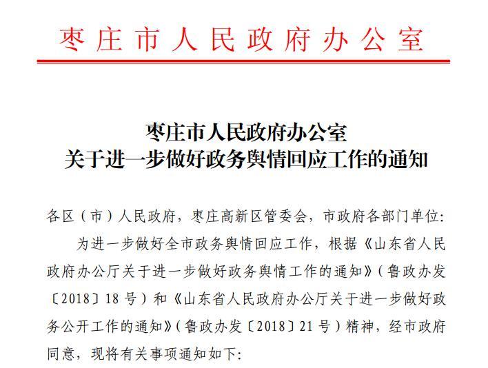 枣庄:重大突发事件政务舆情最迟5小时内发布权威信息