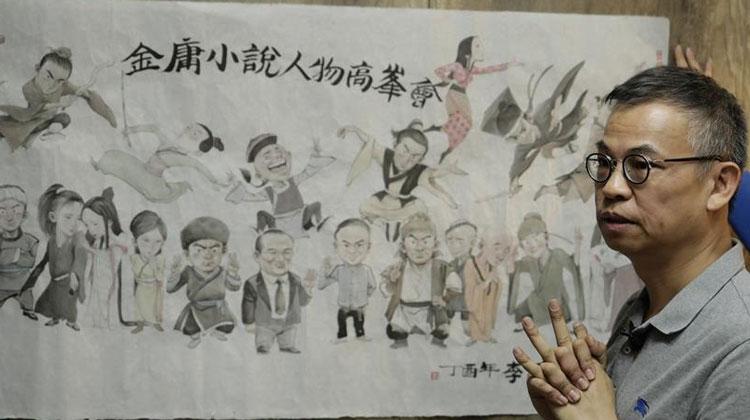 """香港画家李志清:图解金庸""""武侠世界"""""""