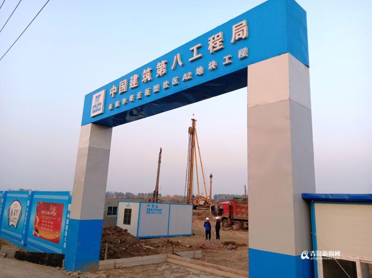 胶州空港新市镇有了新进展 11个村庄安置区开工建设