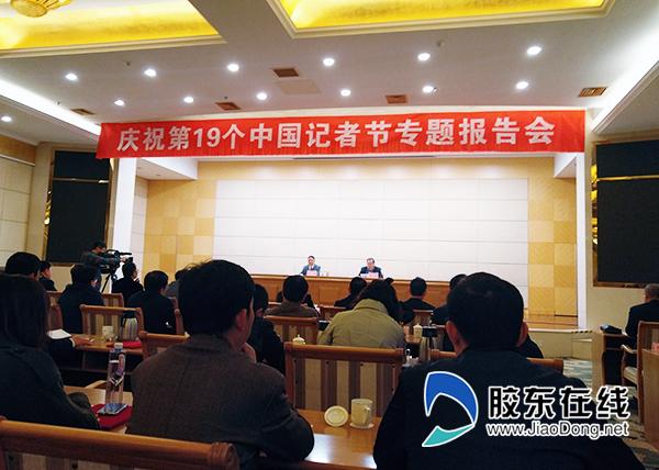 烟台召开庆祝第19个记者节专题报告会