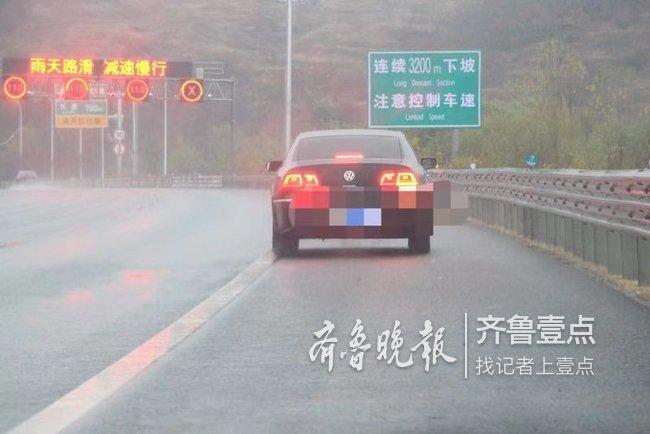 济青高速上一司机陶醉雨景下车拍照?被罚200元记6分