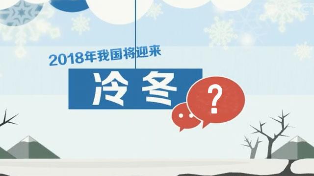 今年是冷冬还是暖冬?国家气候中心首席专家这样说