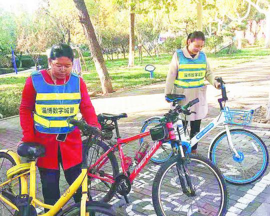 """淄博""""数字城管""""规范停车秩序 自10月份起上传各类共享单车问题1042条"""