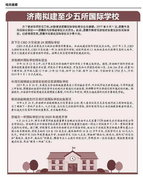 """济南有望再添一座""""国际学校"""""""