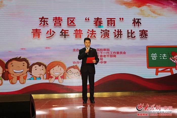 """东营区举行""""春雨""""杯青少年普法演讲比赛"""