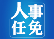 【权威发布】王鲁明同志任威海市委书记