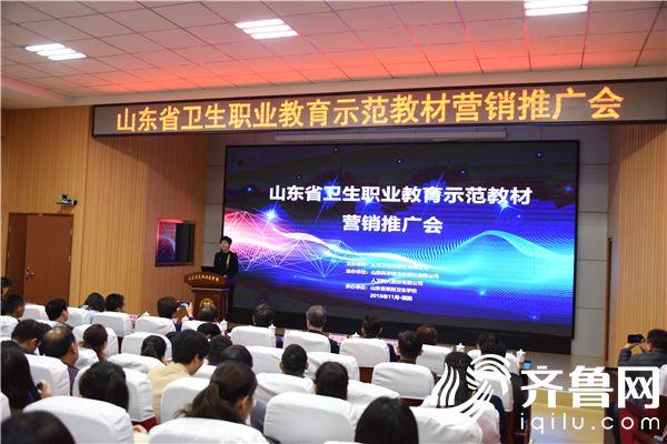 山东省卫生职教示范教材推广会在莱阳卫校举办