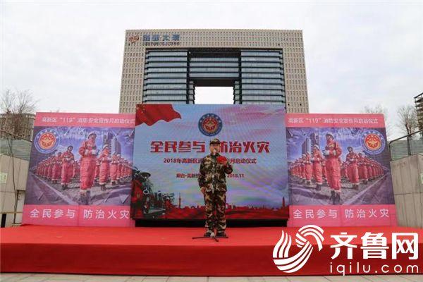 """高新区大队举行""""119消防宣传月""""活动启动仪式"""