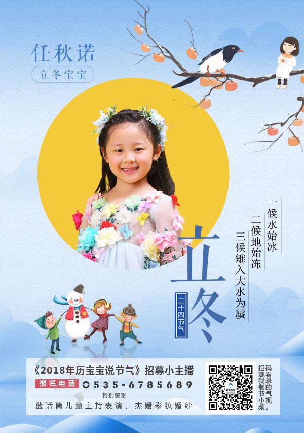 """【今日立冬】节气小课堂开课 立冬预防""""五寒"""""""