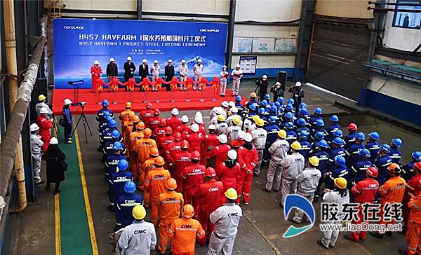 """养1万吨三文鱼!""""烟台造""""深水养殖工船项目开工"""