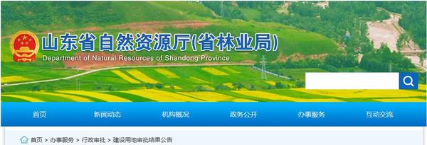 菏泽这24个村(社区、单位)的土地将被征收!