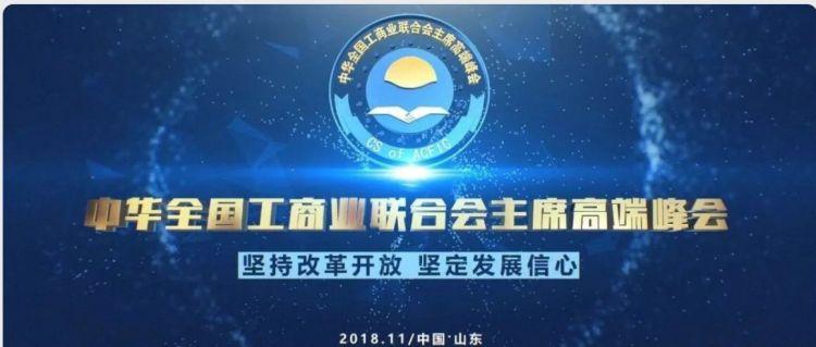 吉利、红豆、新华联、富力、新希望等知名品牌领航人齐聚济南