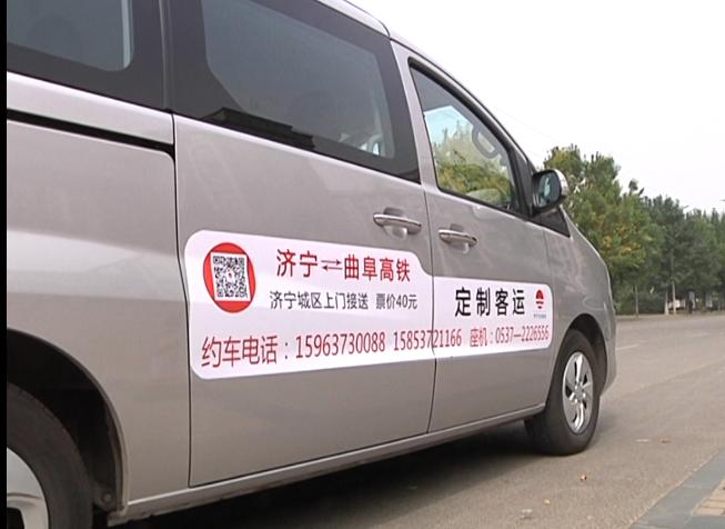 济宁市城际拼车正式上线 手机可以预约专车服务