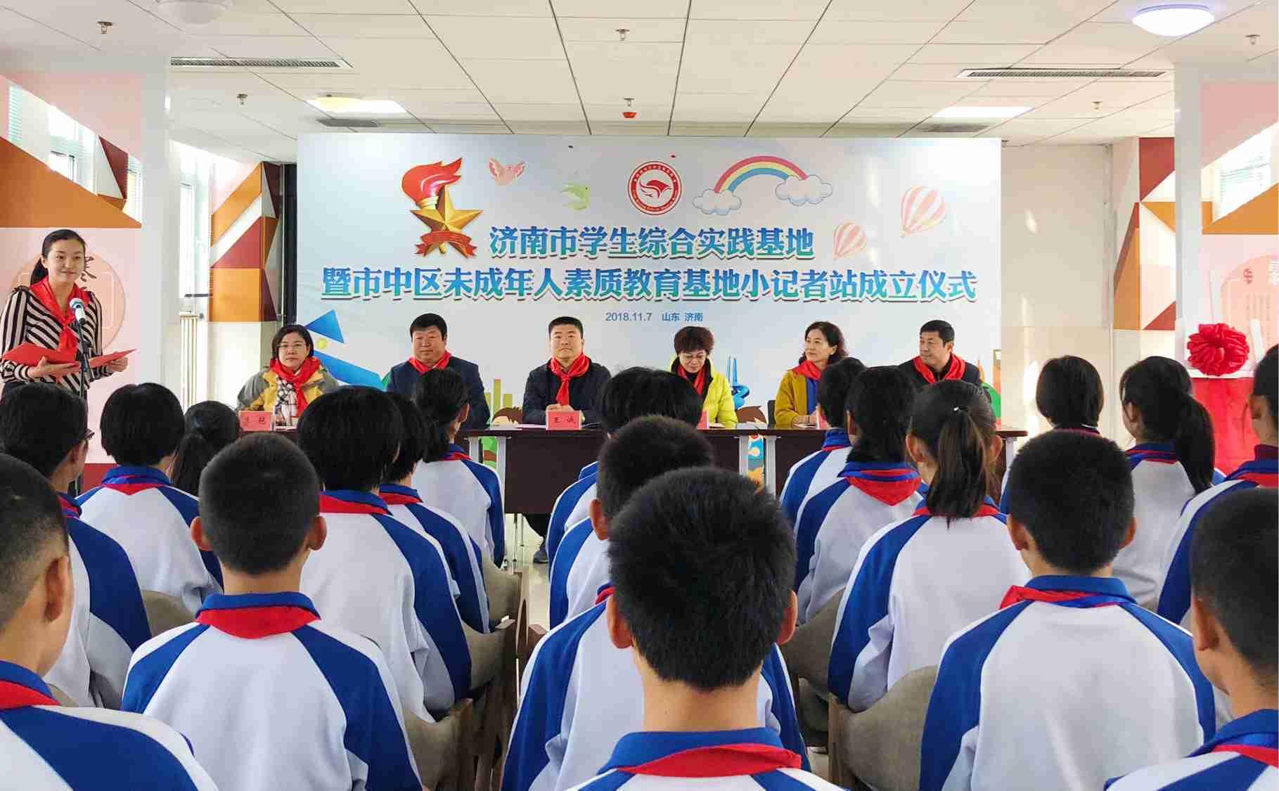 济南市中区未成年人小记者站成立啦!